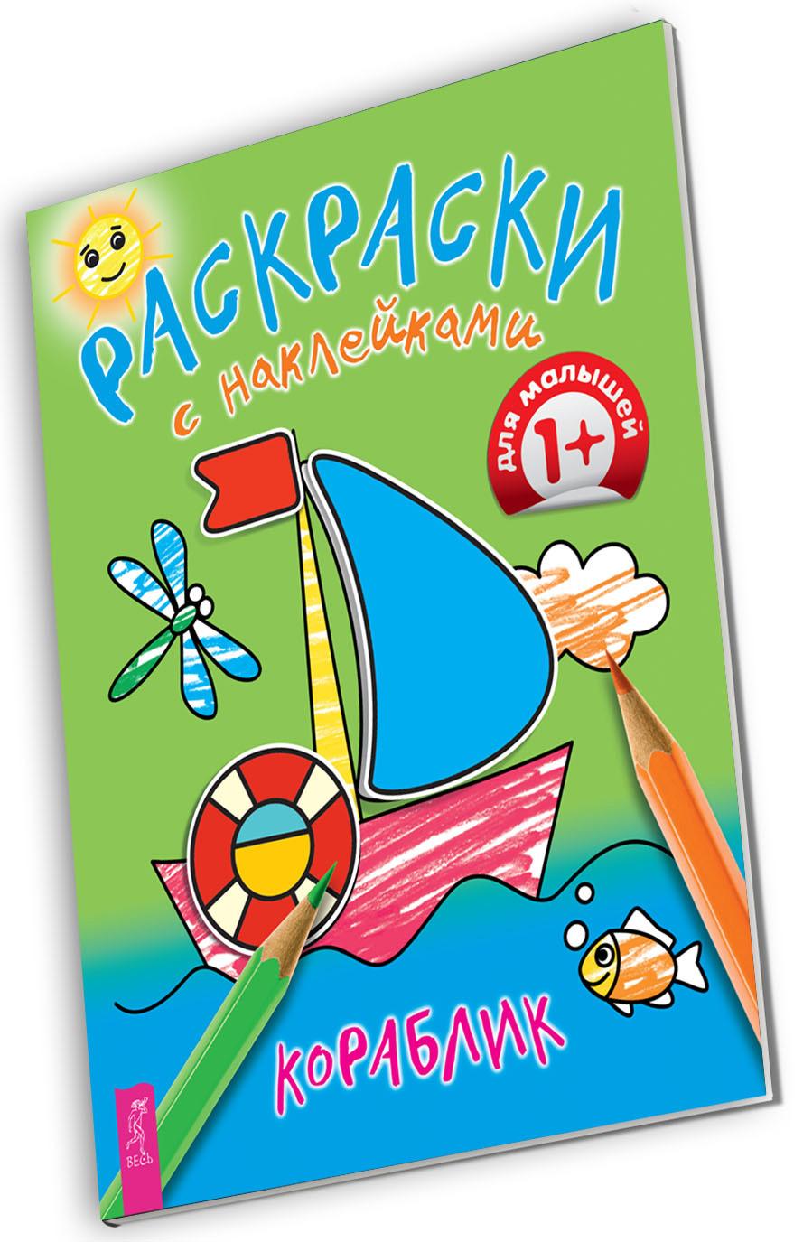 Кораблик. Раскраска с наклейками12296407Серия Раскраски с наклейками для малышей создана для детей самого раннего возраста. Она объединяет любимые занятия ребенка - рисование и приклеивание наклеек. Малыш уже держит в руке карандаш и готов рисовать, а также приклеивать в нужные места яркие наклейки большого размера - сам или с помощью взрослого. Картинки специально сделаны с толстым контуром, чтобы крохе было легче осваивать захватывающий процесс раскрашивания. Элементы рисунка, куда нужно приклеить наклейку, залиты фоном - так ребенок быстрее сообразит, какое место предназначено для наклейки. Все это способствует всестороннему развитию ребенка: - меткости и сообразительности; - точности и координации движений; - абстрактному мышлению и выстраиванию логических цепочек; - навыкам самостоятельной работы. Серия представлена книгами, которые будут интересны мальчикам и девочкам! Сюжеты охватывают все области детской жизни: разнообразные игрушки, праздничная тематика, мир животных и...