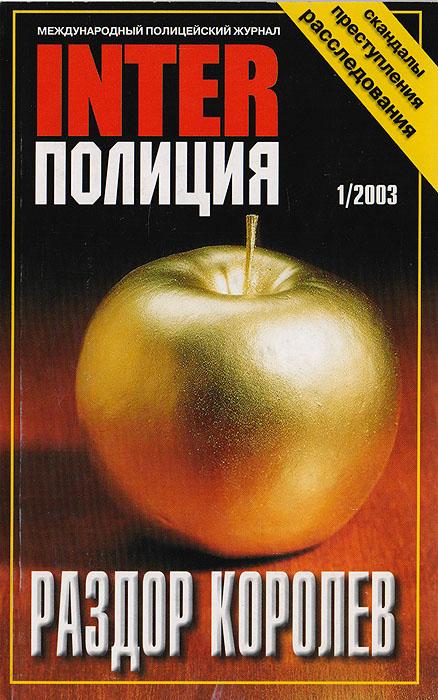 "Журнал ""Inter Полиция"", № 1 за 2003 г."