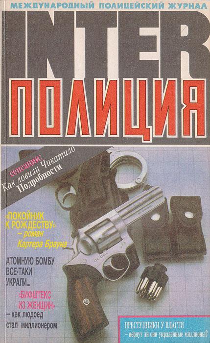 "Журнал ""InterПолиция"", №1 за 1993 год"