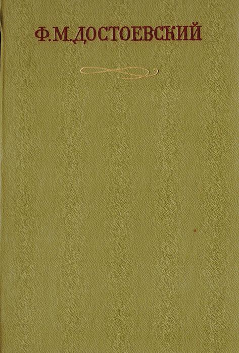 Автор: достоевский федор название: чужая жена и муж под кроватью
