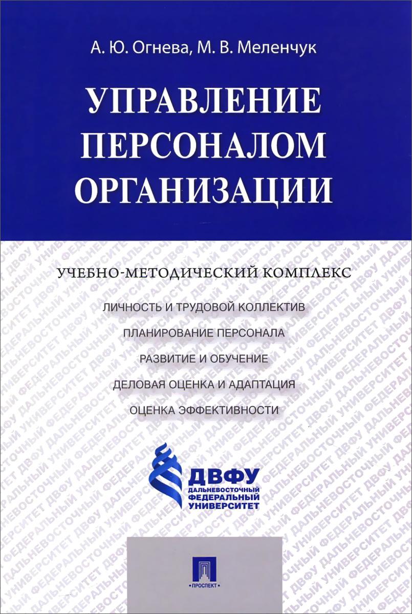 Управление персоналом организации ( 978-5-392-20052-8 )