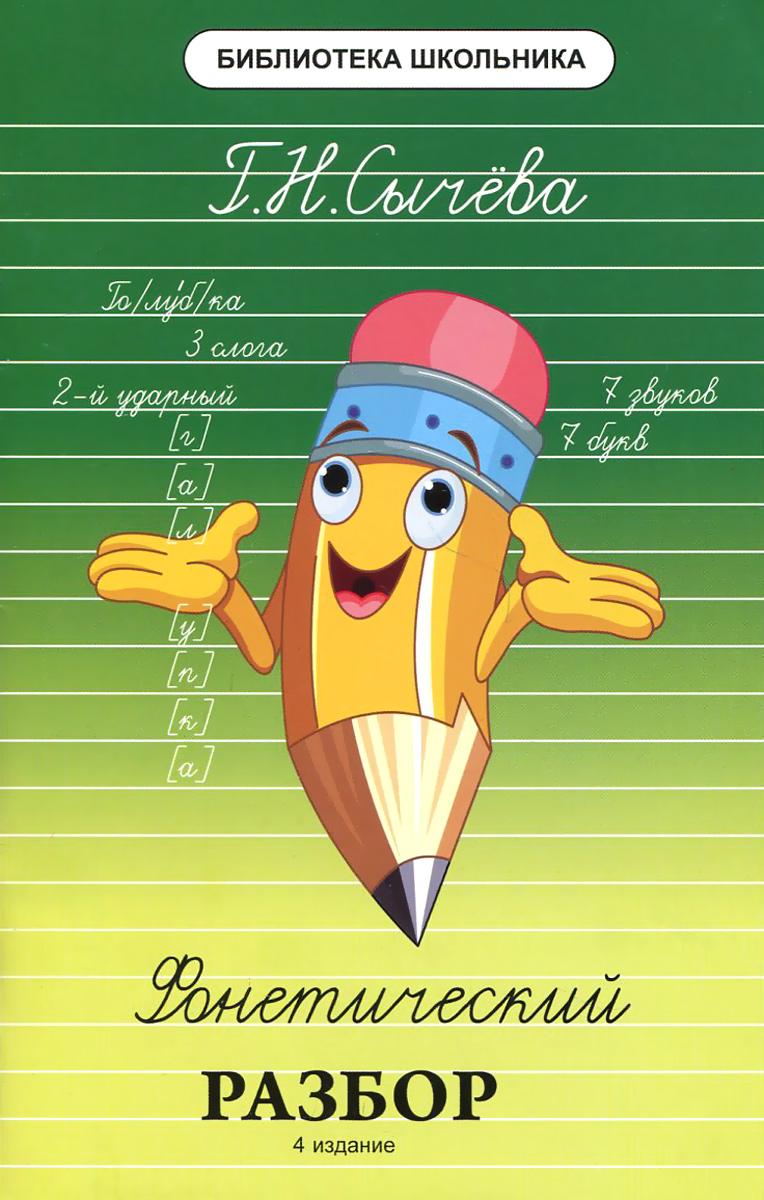 Фонетический разбор12296407В программе начальной школы по русскому языку большое внимание уделяется различным видам грамматических разборов, которые являются показателями усвоения учащимися программного материала. Фонетический разбор слов - один из самых сложных видов разбора на уроках русского языка в начальной школе. Чтобы владеть этим видом разбора, необходимо хорошо знать раздел фонетики русского языка и применять на практике свои знания. К самостоятельным видам фонетического разбора даны ответы, которые помогут учащимся проверить свои знания и убедиться в правильности своей работы, что будет способствовать повышению качества знаний по русскому языку. Пособие является хорошим помощником для учащихся в преодолении сложностей учебной программы.