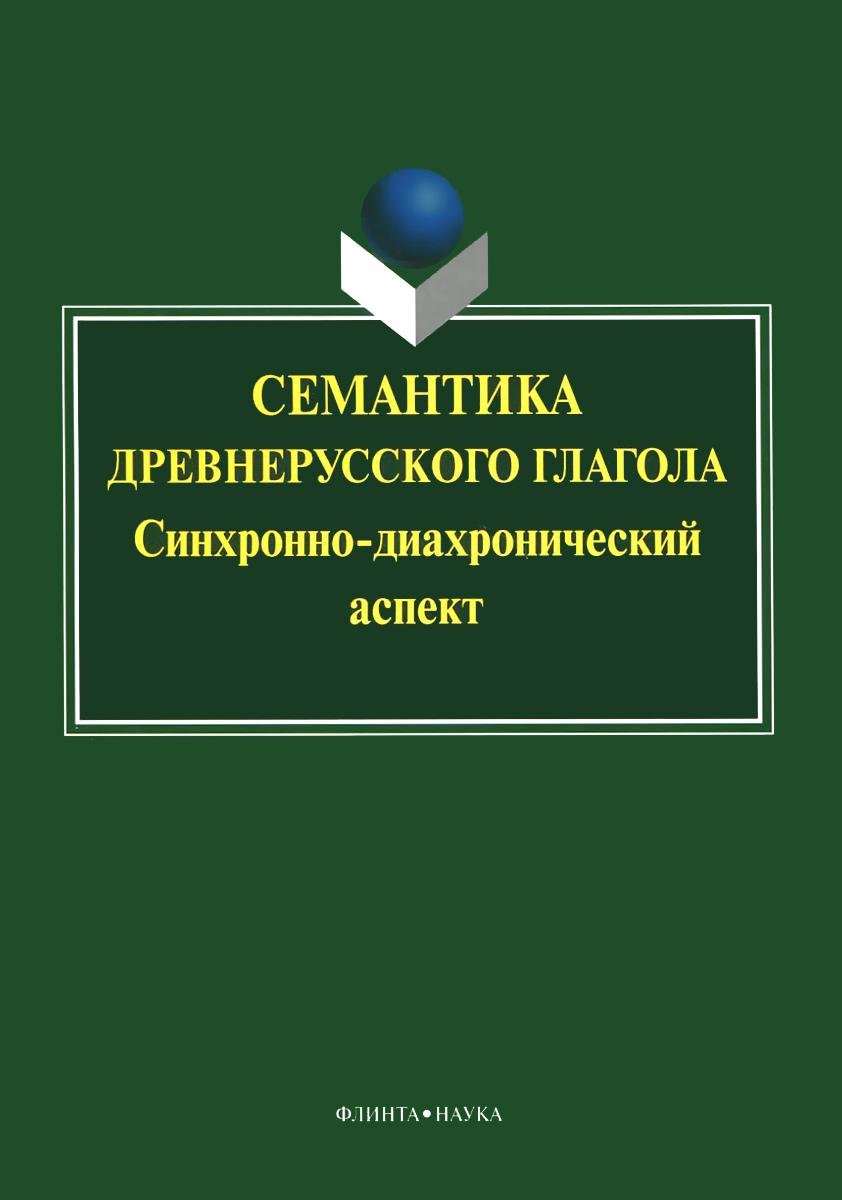Семантика древнерусского глагола. Синхронно-диахронический аспект