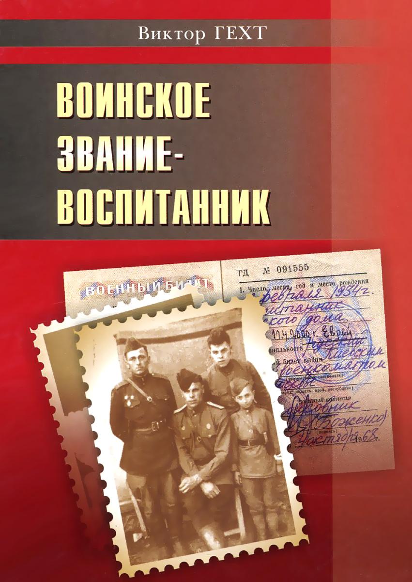 Воинское звание - воспитанник ( 978-5-88636-10-1 )
