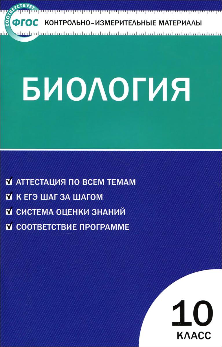 Биология. 10 класс. Контрольно-измерительные материалы ( 978-5-408-02525-1 )