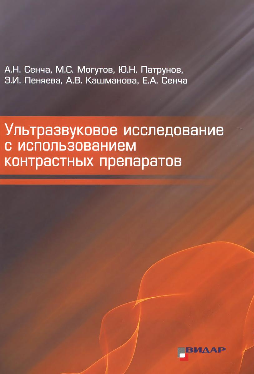 Книга ультразвуковое исследование с использованием