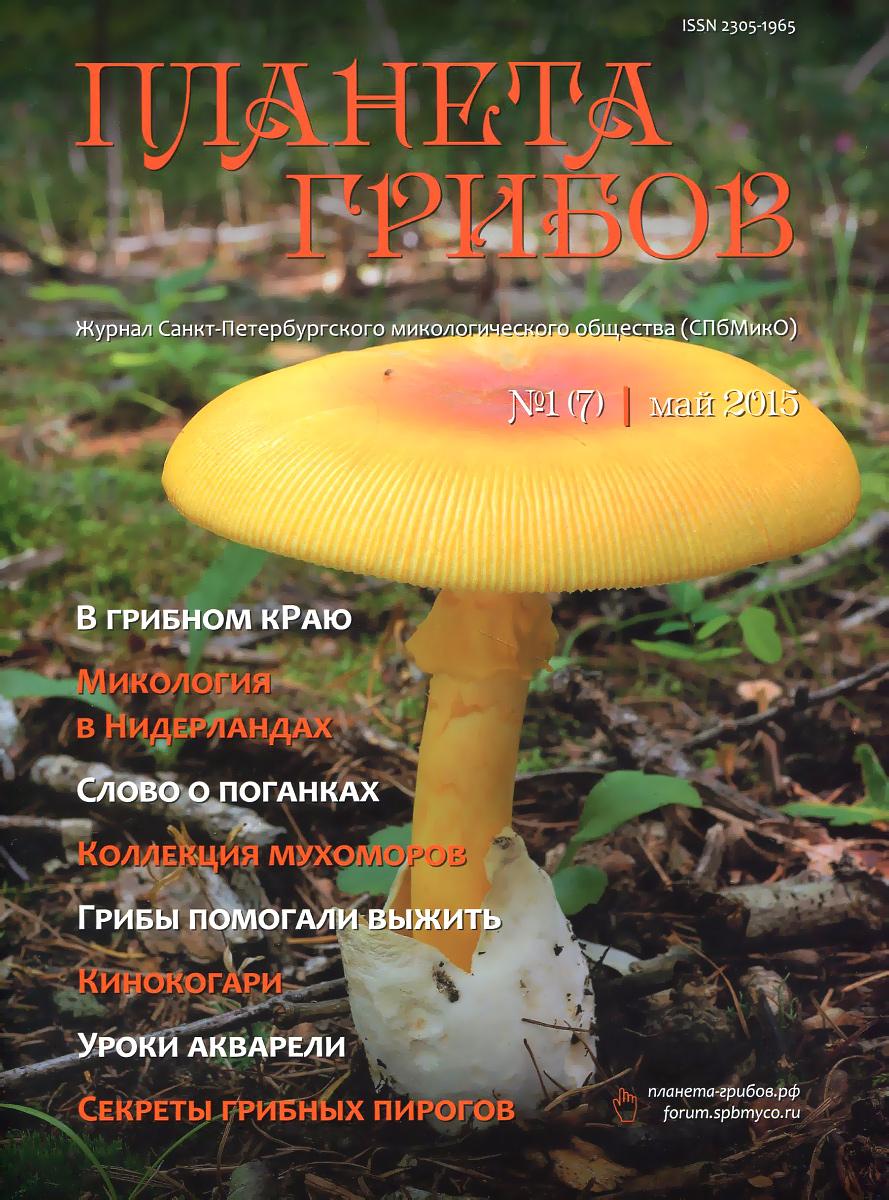 Планета грибов, № 1(7), май 2015