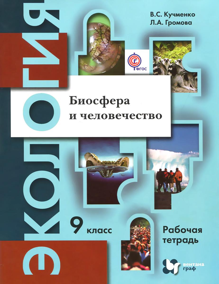 Экология. Биосфера и человечество. 9 класс. Рабочая тетрадь ( 978-5-360-05637-9 )