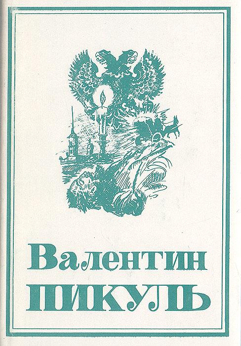 Валентин Пикуль. Собрание сочинений в 13 томах. Том 6. На задворках великой империи. Книга 1