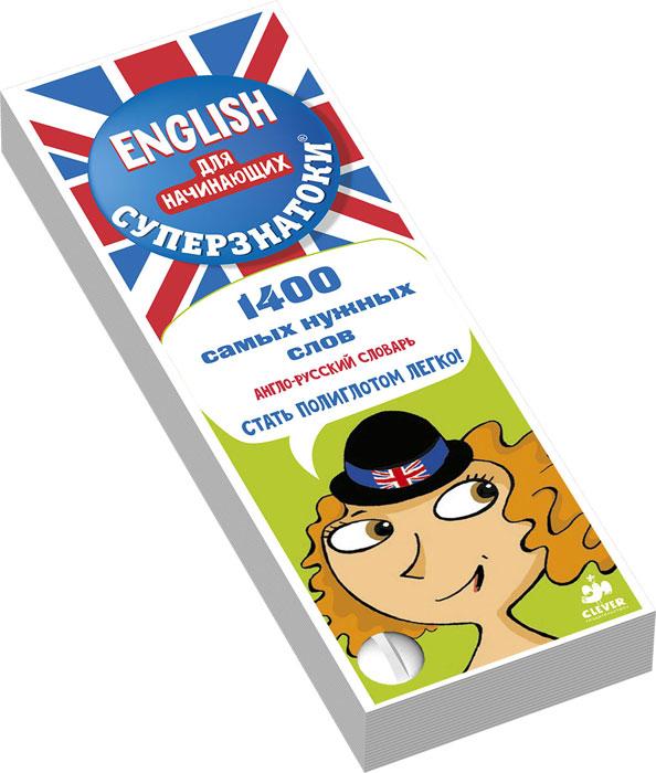 English ��� ����������. 1400 ����� ������ ����. �����-������� � ������-���������� �������