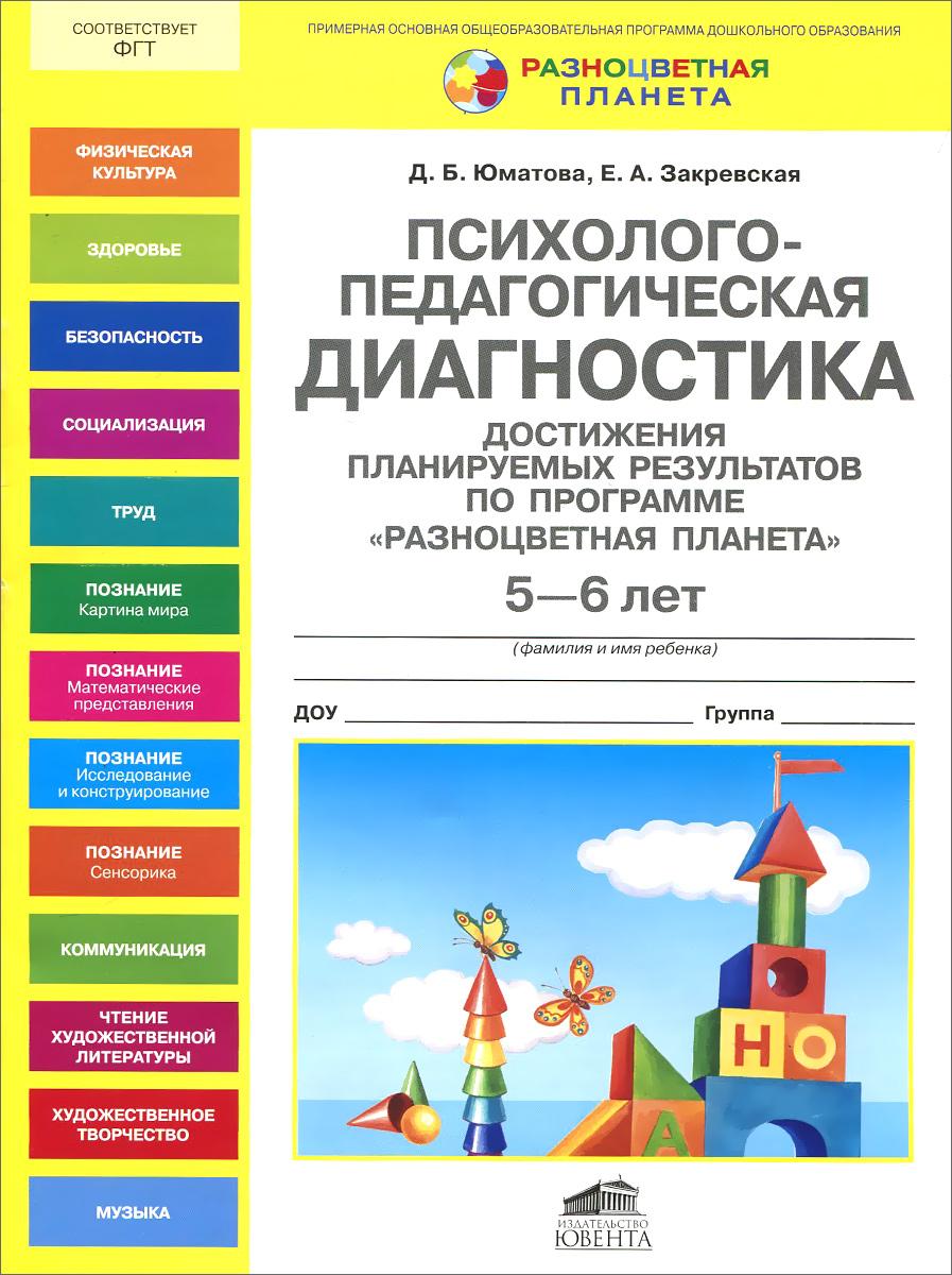 Психолого-педагогическая диагностика достижения планируемых результатов по программе Разноцветная планета у дошкольника 5-6 лет12296407Тетрадь поможет осуществить воспитателю мониторинг достижений детьми планируемых результатов. Система разработанной диагностики обеспечивает комплексный подход к оценке итоговых и промежуточных результатов и позволяет определять перспективы детей. Интегративная и игровая деятельность дошкольников в течение третьего года обучения (5-6 лет) с помощью предложенных материалов многогранно анализируется и служит основой для заполнения диагностических листов и журналов. В итоге их заполнения у воспитателя появляются варианты определения индивидуальной педагогической траектории развития каждого ребёнка в группе. Тетрадь предназначена работникам ДОУ, воспитателям и представителям администрации.