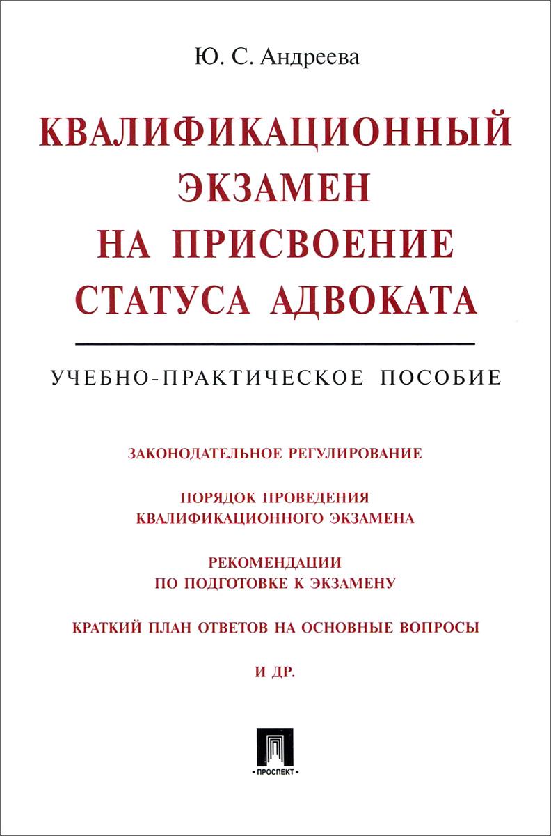 Квалификационный экзамен на присвоение статуса адвоката ( 978-5-392-19699-9 )
