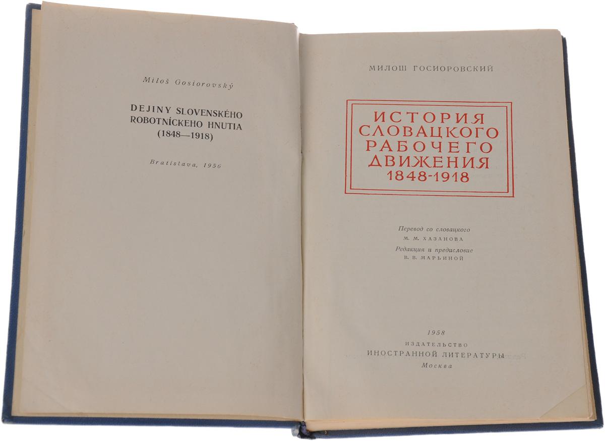 История словацкого рабочего движения 1848-1918