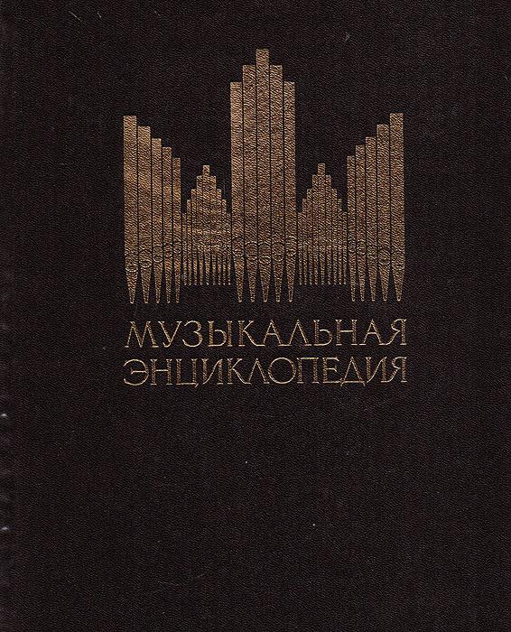 Музыкальная энциклопедия. Том 5. Симон - Хейлер