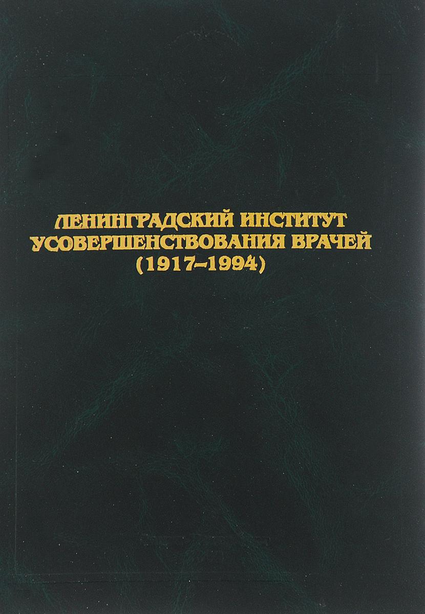Ленинградский институт усовершенствования врачей (1917-1994)