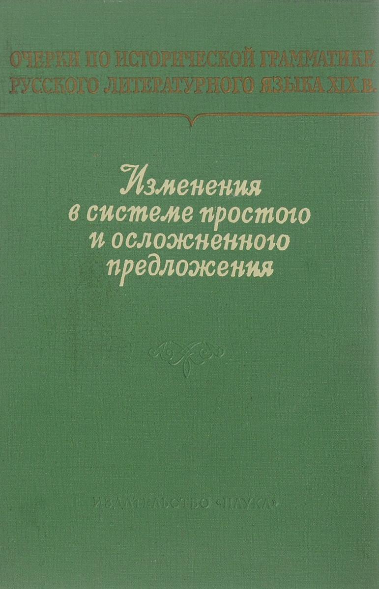 Изменения в системе простого и осложненного предложения в русском литературном языке XIX века