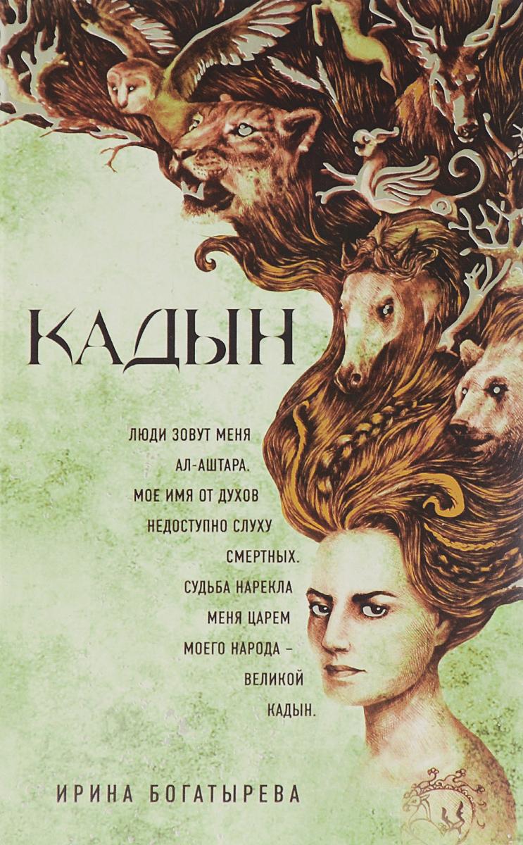 Кадын