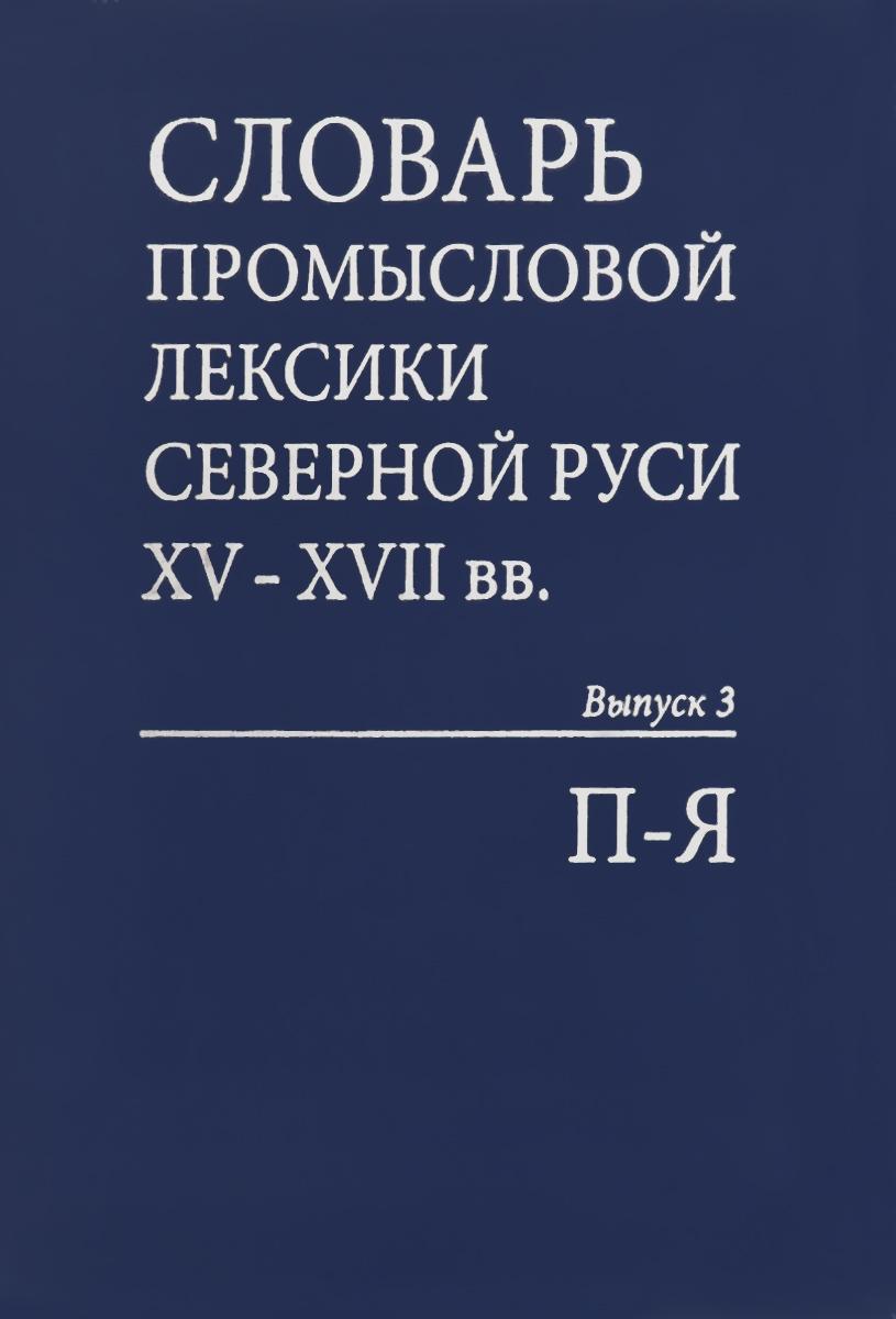 ������� ����������� ������� �������� ���� XV-XVII ��. ������ 3. � - �