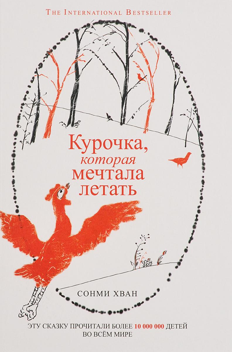Курочка, которая мечтала летать12296407Сказка о курочке, которая несла яйца и мечтала высидеть цыплят. Но хозяева всегда забирали у нее яйца. Случайно вырвавшись из курятника, она нашла в камышах яйцо. Не задумываясь, чье оно, курочка стала его высиживать. Листочка, беззаветно любя вылупившегося детеныша, и не предполагала, что воспитывает утенка... Да, ее мечта сбылась, но что ждет ее на воле? Мир, где ласка охотится на нее и Зеленоголового, и мир, в котором царит любовь и безотчетная преданность детям... Это сказка о приключениях курочки, которая хотела летать, и о ее сыне, который стал летать. Сказка переведена на 12 языков и легла в основу известного мультфильма Отважная Лифи, а также спектакля и мюзикла.