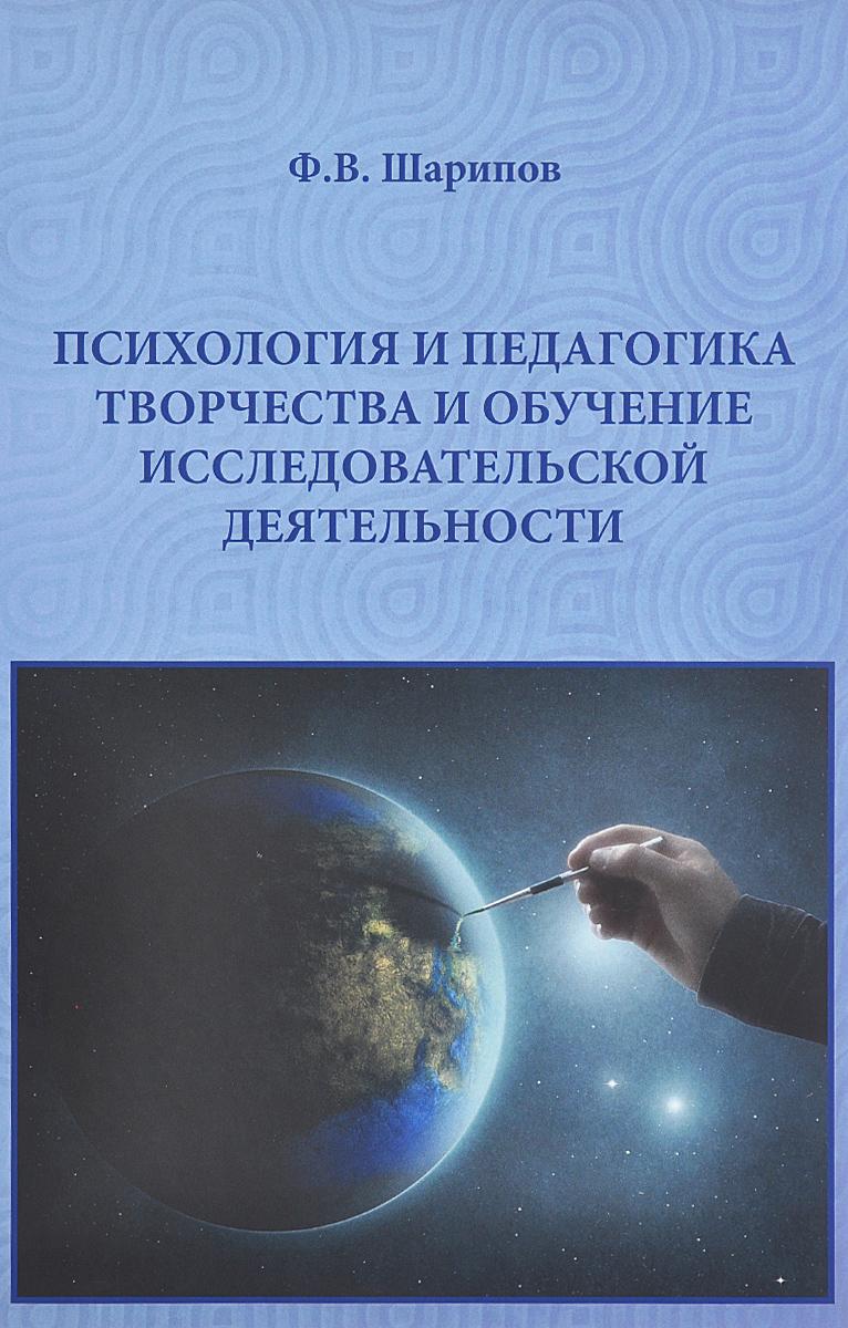 Психология и педагогика творчества и обучение исследовательской деятельности. Педагогическая инноватика