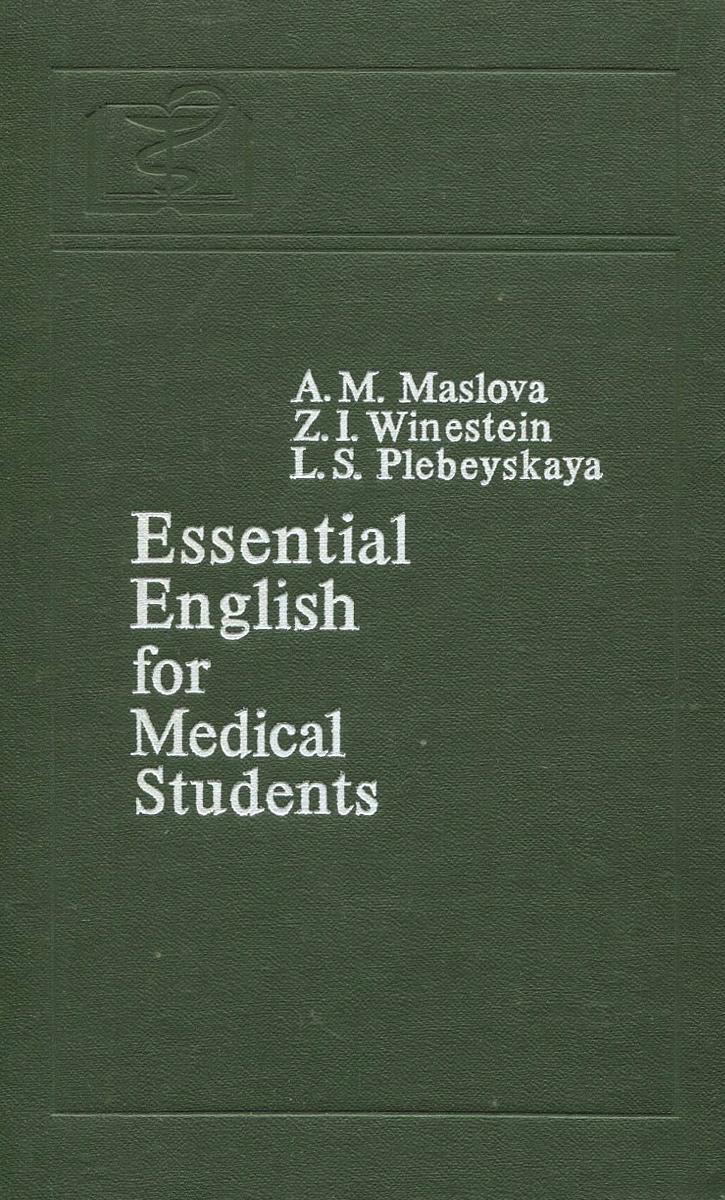 Essential English for Medical Students / Английский язык. Учебник для медицинских вузов