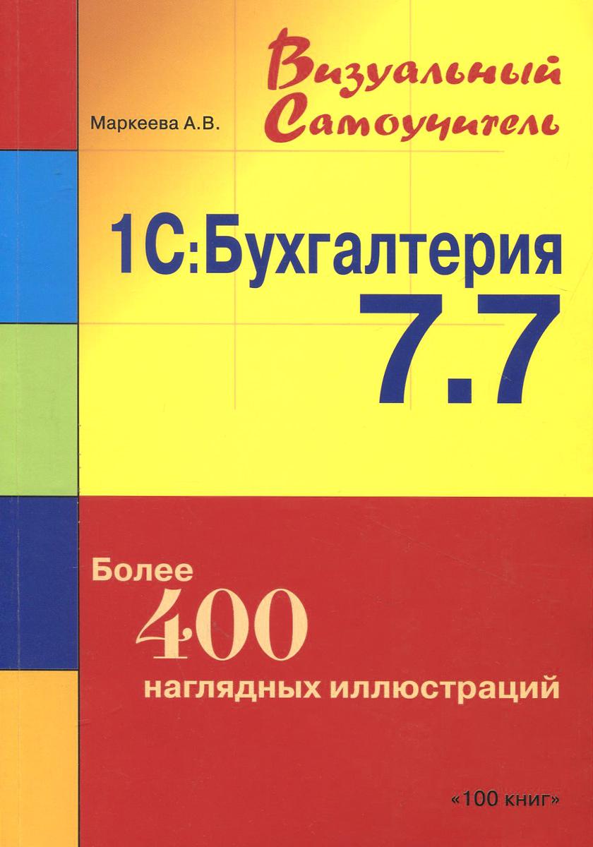 1С Бухгалтерия Книга