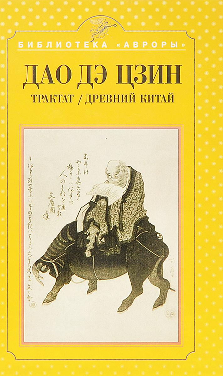 Трактат. Древний Китай ( 978-5-73000-774-1 )