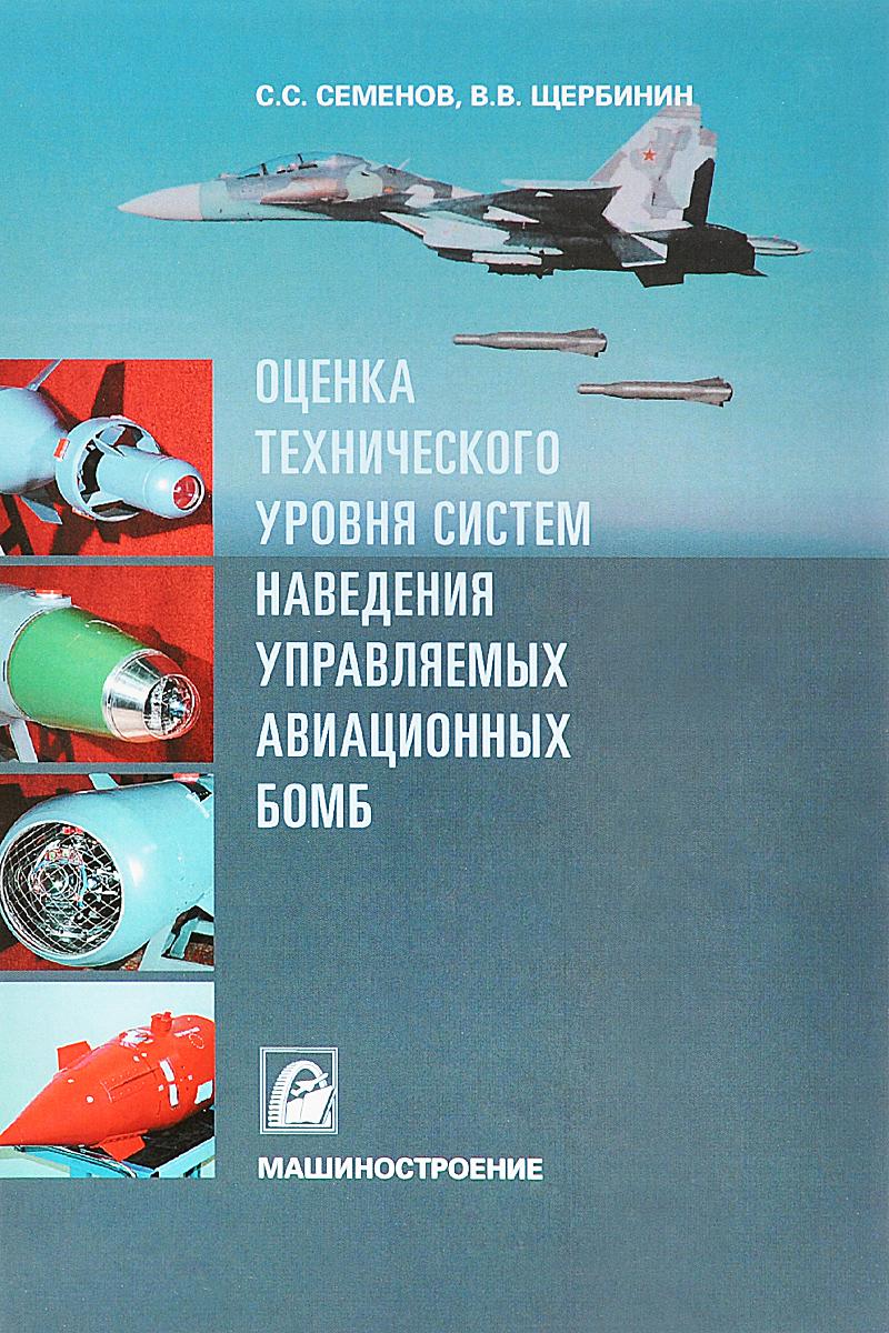 Оценка технического уровня систем наведения управляемых авиционных бомб