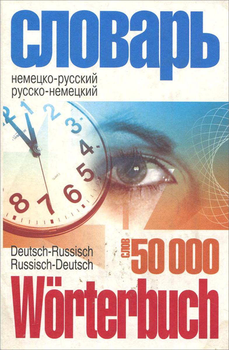 Немецко-русский и русско-немецкий словарь / Deutsch-Rassisch Rassisch-Deutsch Worterbuch