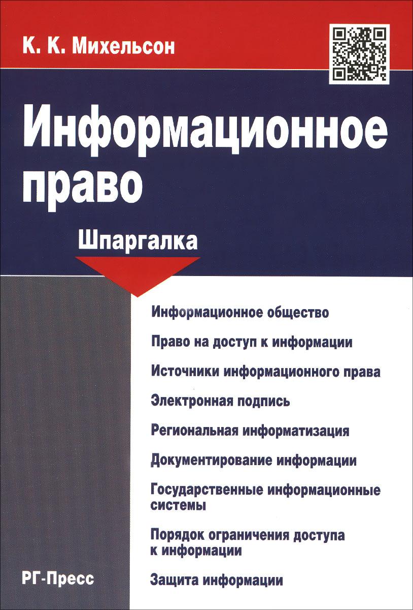 Информационное право. Шпаргалка. Учебное пособие ( 978-5-9988-0424-3 )