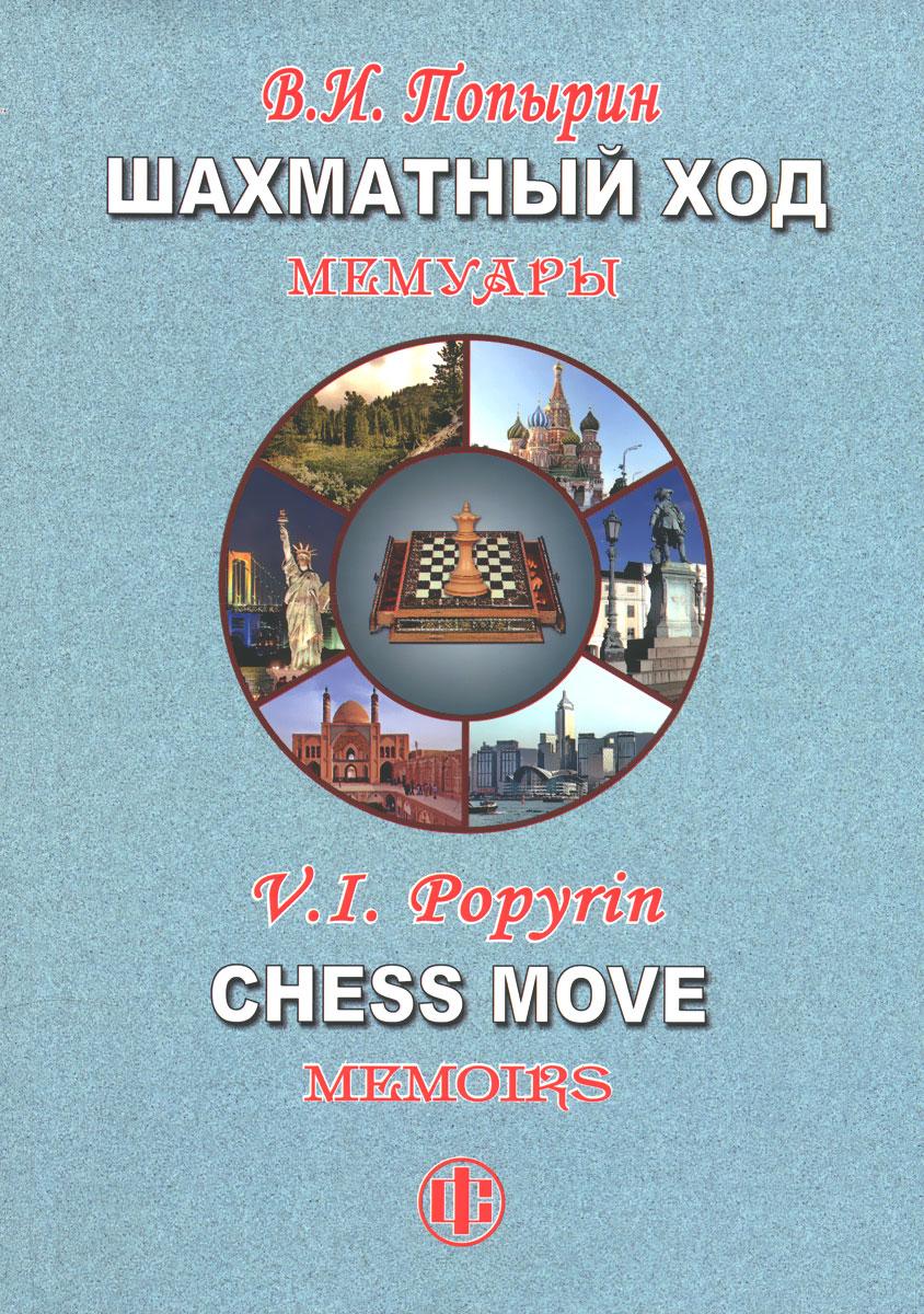 Шахматный ход. Мемуары ( 978-5-279-03574-8 )