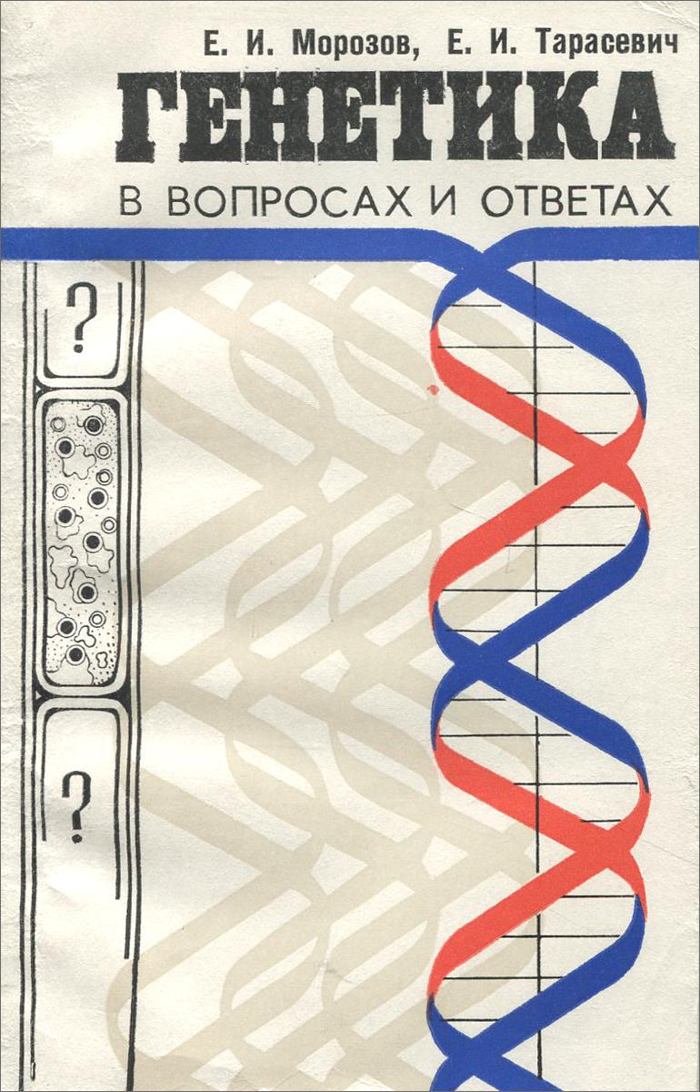 Генетика в вопросах и ответах