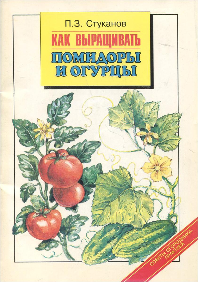 Как выращивать помидоры и огурцы