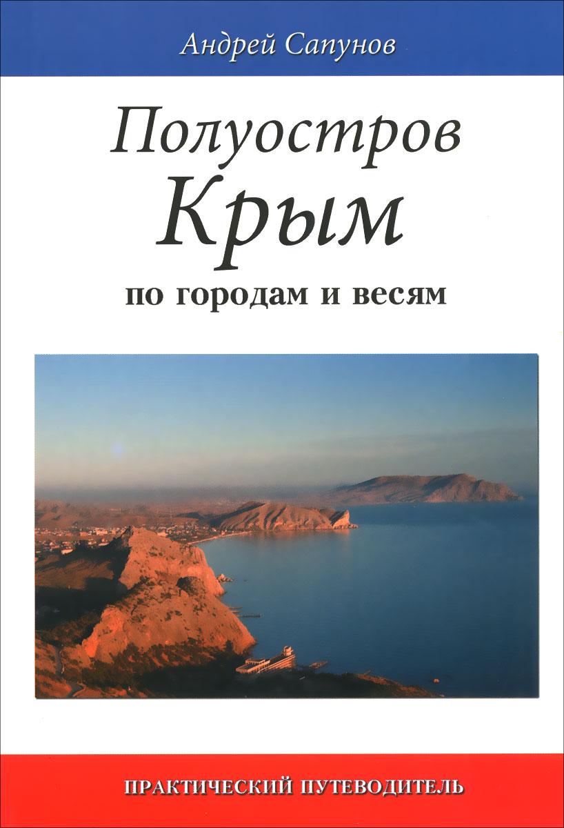 Полуостров Крым. По городам и весям. Практический путеводитель