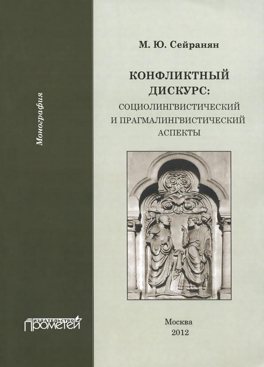 Конфликтный дискурс. Социолингвистический и прагмалингвистический аспекты ( 978-5-7042-2286-6 )