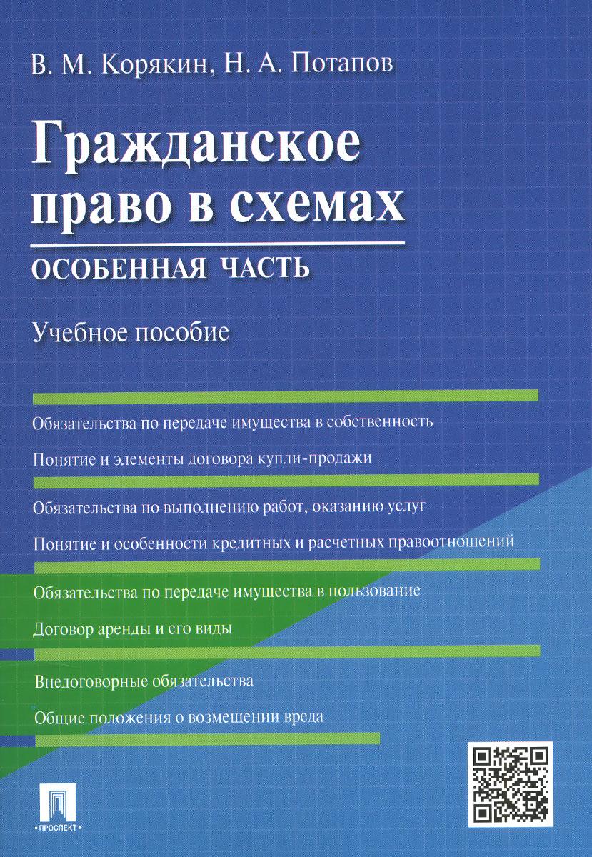 Гражданское право в схемах. Особенная часть. Учебное пособие ( 978-5-392-19565-7 )