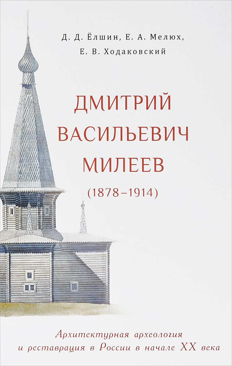 Дмитрий Васильевич Милеев (1878 - 1914). Архитектурная археология и реставрация в России в начале XX века