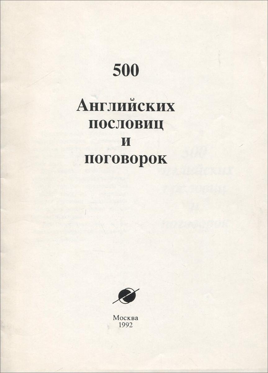 500 ���������� �������� � ���������