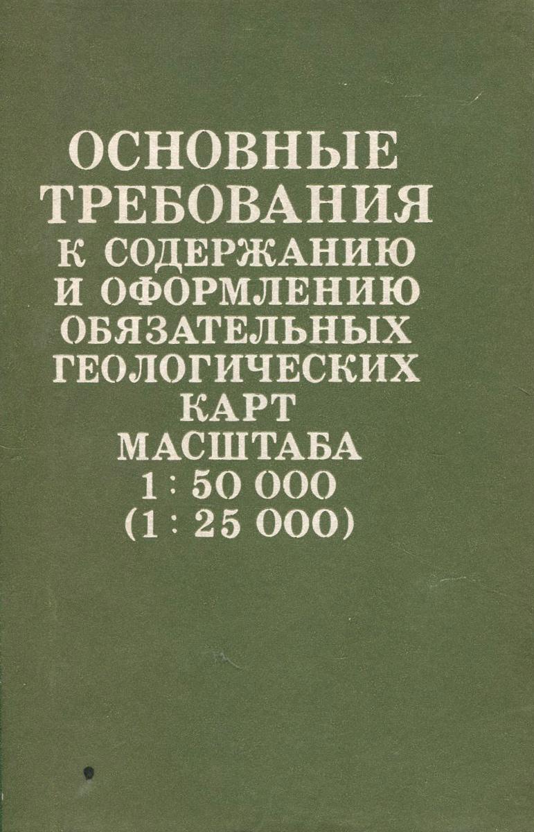 Основные требования к содержанию и оформлению обязательных геологических карт масштаба 1 : 50000 (1 : 25000)