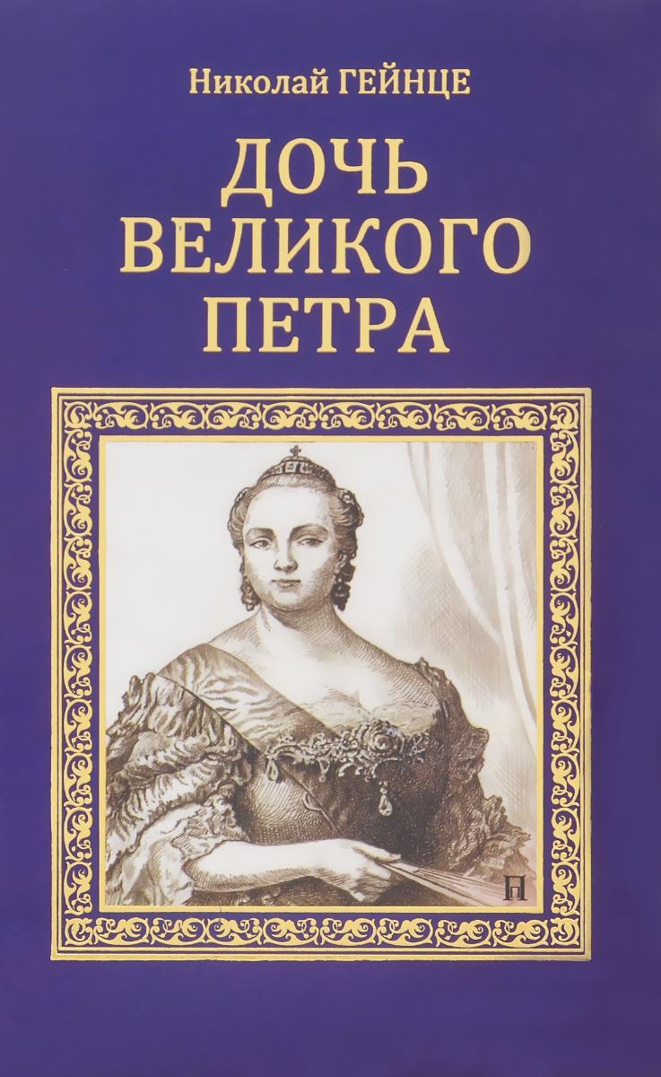 Дочь Великого Петра