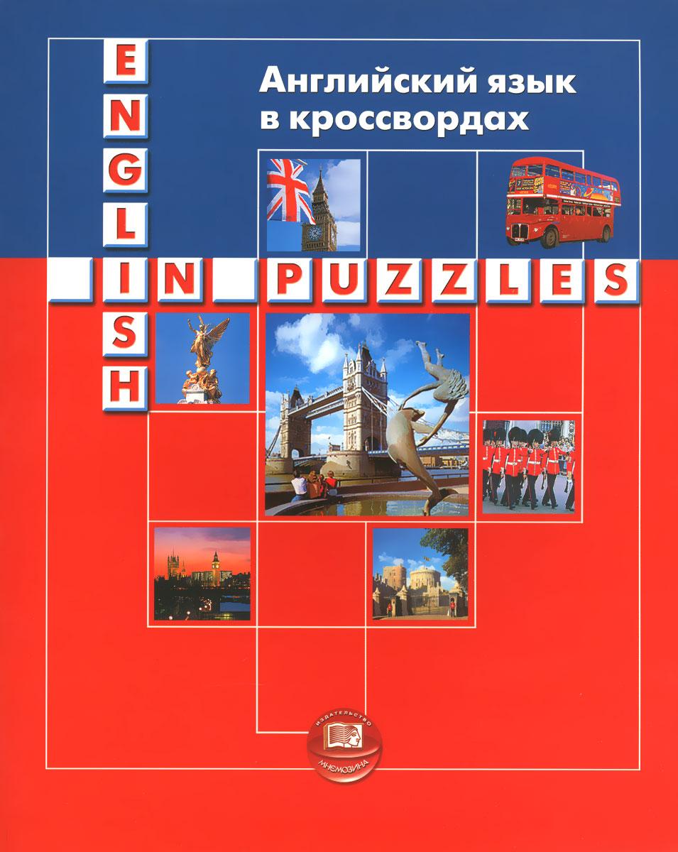 Английский язык в кроссвордах / English in Puzzles