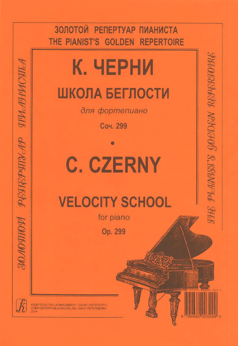 К. Черни. Школа беглости для фортепиано. Сочинение 299 / C. Czerny: Velocity School: Op. 299