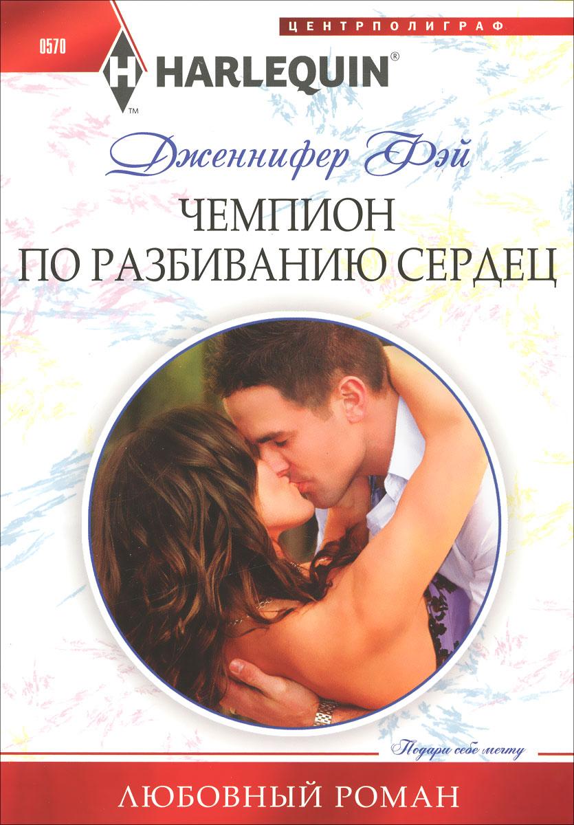 Короткие любовные романы читать о брошенных беременных 92