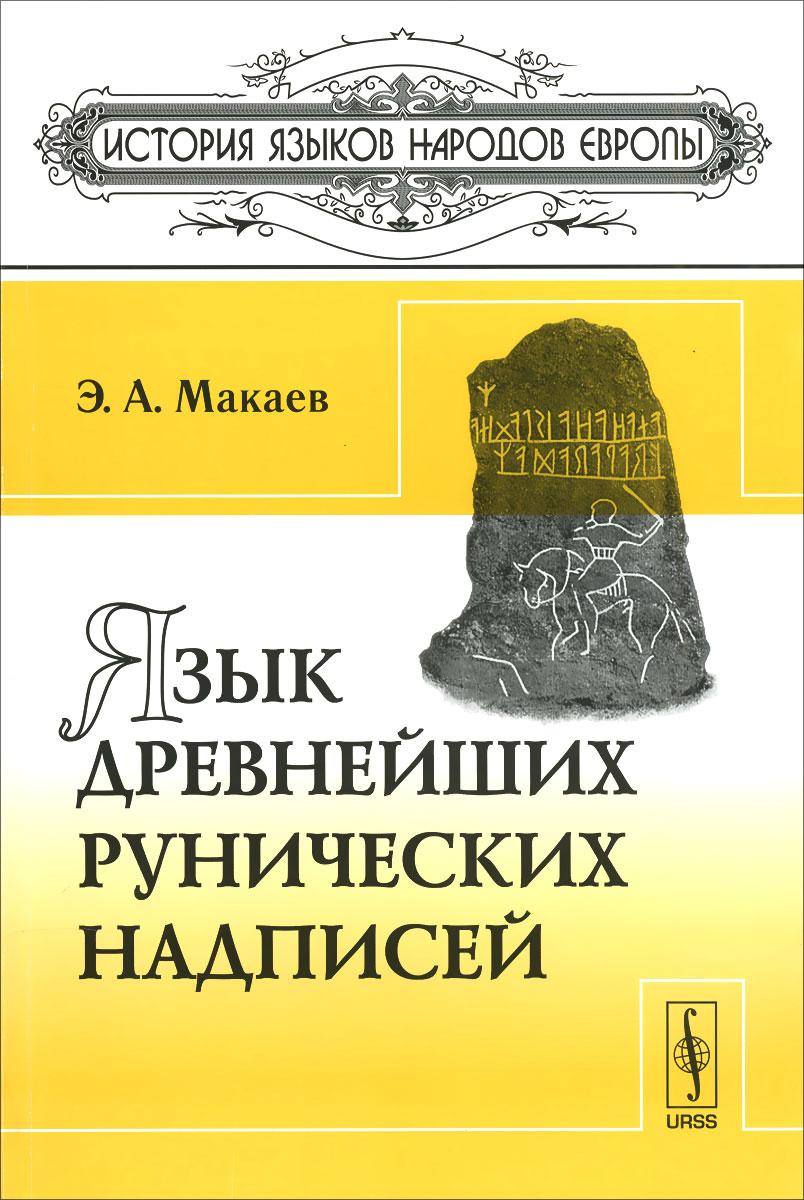Язык древнейших рунических надписей