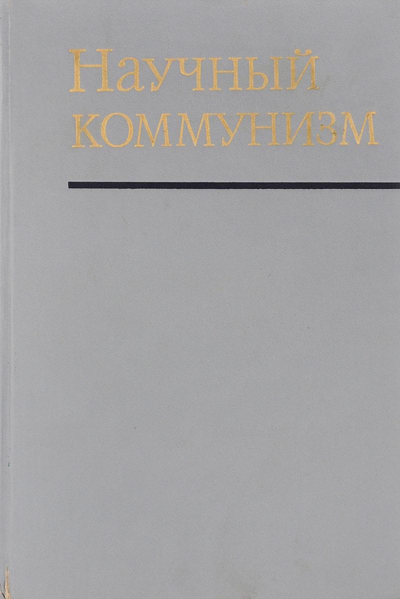 Научный коммунизм. Учебник