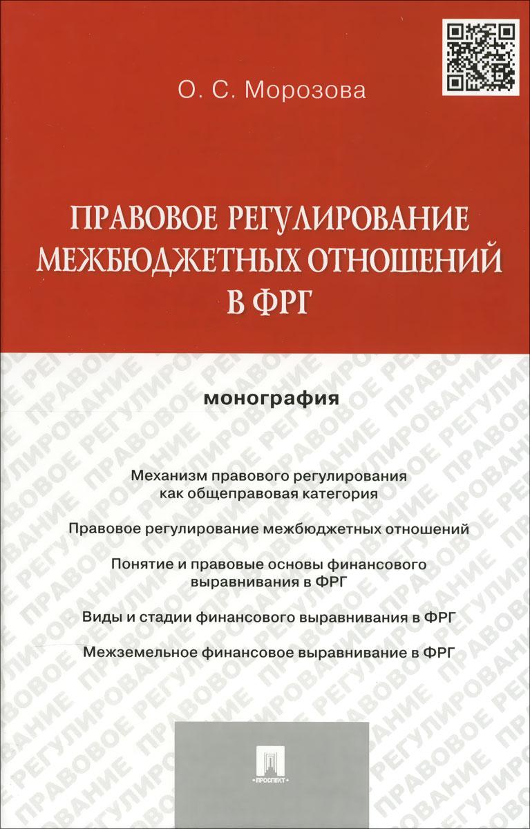 Правовое регулирование межбюджетных отношений в ФРГ ( 978-5-392-14318-4 )