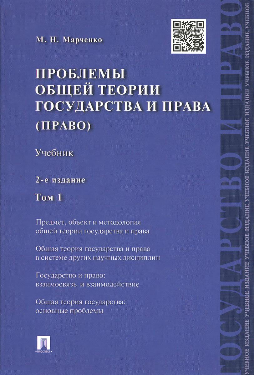 Скачать проблемы теории государства и права. Учебник, т. Н. Радько.