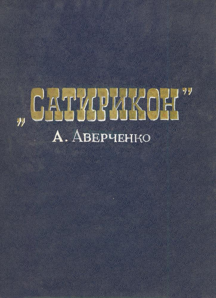 А. Аверченко. 8 однотактных пьес и инсценированных рассказов