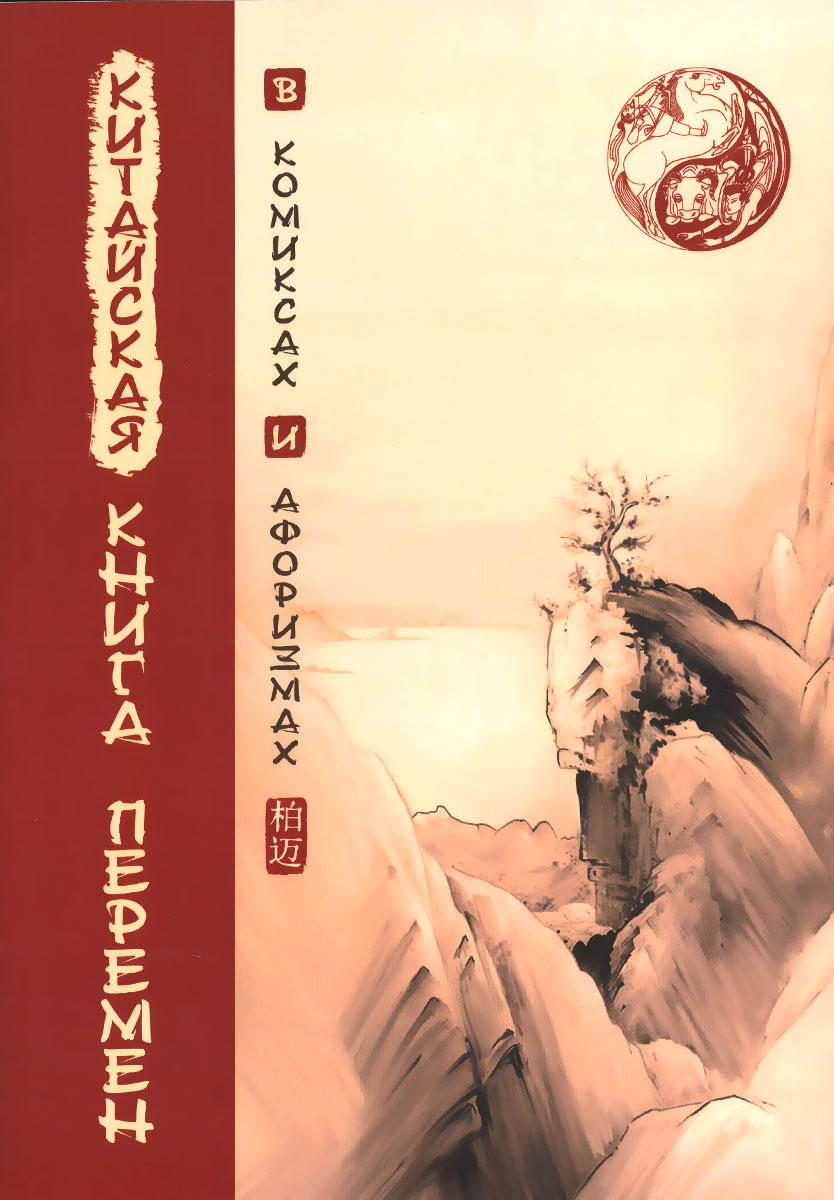 Китайская Книга перемен в комиксах и афоризмах ( 978-5-4260-0150-3 )