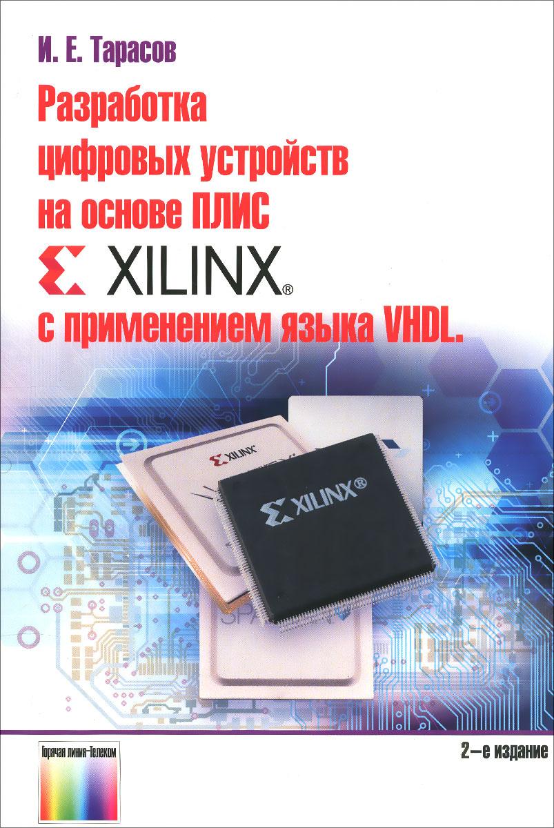 Разработка цифровых устройств на основе ПЛИС Xilinx с применением языка VHDL